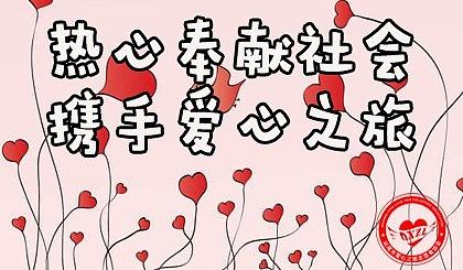"""互动吧-【招募志愿者】2019-05-28 """"阳光下成长""""康复中心庆六一活动"""