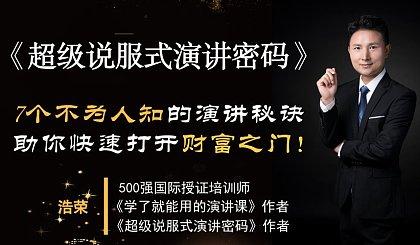 互动吧-(会员99元)大师从未揭秘的演讲核心,《超级说服式演讲密码》含11节课!