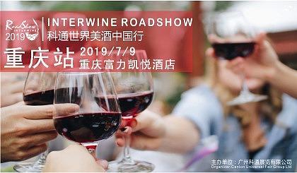 互动吧-【7月9日重庆站】科通进口葡萄酒全国巡展