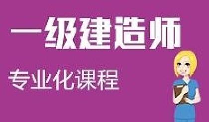 互动吧-杭州一级消防工程师培训,一建,二建,造价培训,面授网授
