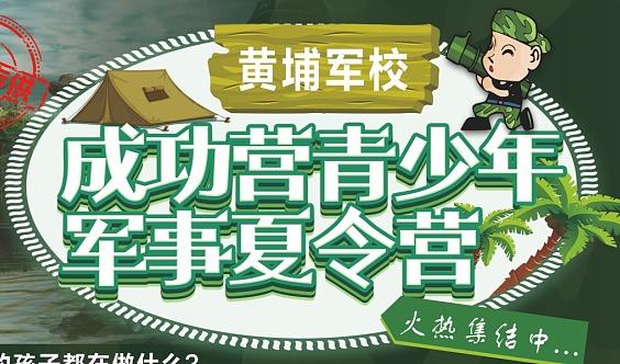 """【定制团】"""" 第十三届黄埔军校(本部)青少年军校-军事夏令营"""""""