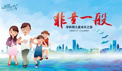 互动吧-非童一般 学龄期儿童成长之旅公益活动