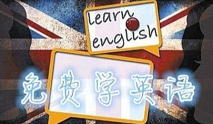 互动吧-【南京免费英语试听课】让你和歪果仁一样说英语!初级英语日常口语学起来