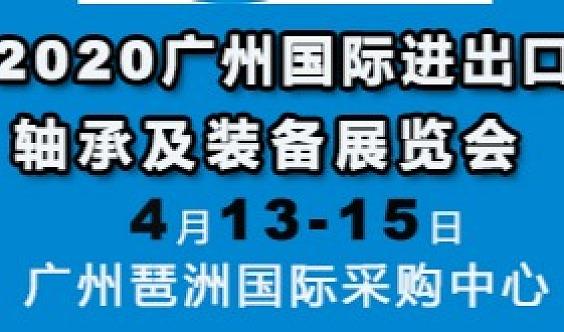 2020广州国际轴承装备展览会(官方在线预定)