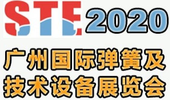 2020第二届广州国际弹簧技术设备展|邀请函