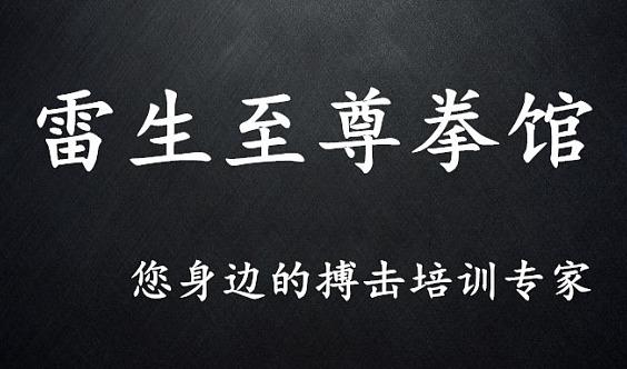 【至·尊拳馆】 暑假班  开始报名排课啦!!