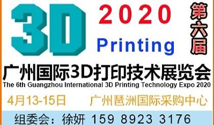 互动吧-欢迎参加:2020第6届中国广州3D打印技术展览会