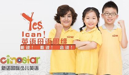 互动吧-新诺国际少儿英语6月7日跟Cino一起放粽吧!