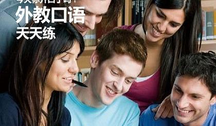 互动吧-石家庄外教口语培训,英语口语入门培训班,沉浸式学习环境