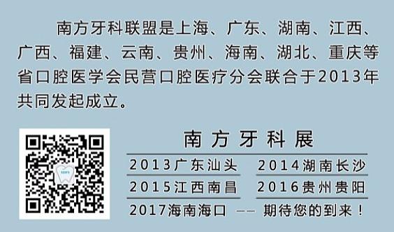 广西口腔医疗设备与器材展览会