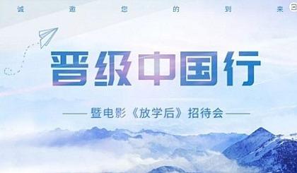 互动吧-2019年6月晋级中国行(北京)