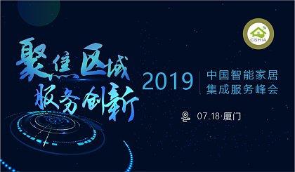 互动吧-2019智能家居集成服务峰会•厦门站