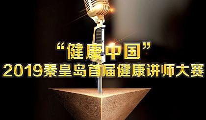 """互动吧-""""健康中国""""2019秦皇岛首届健康讲师大赛"""