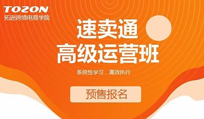 互动吧-071期速卖通高级运营必修课(杭州站)