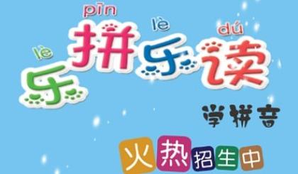 互动吧-小朋友最喜欢的拼音班开课啦