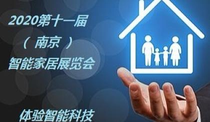 互动吧-2020南京智能家居展智能创新科技改变未来家居潮流
