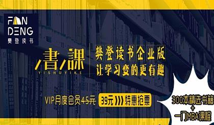 互动吧-樊登读书一书一课月卡火热发售(300本精选书籍+一门MBA课程)