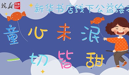 互动吧-【新华书店线下公益绘本馆】童心未泯,一切皆甜