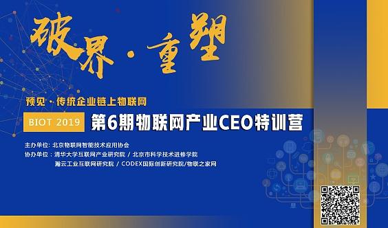 【报名】2019全国第6届物联网产业CEO特训营(5g应用与物联网产业创新发展)