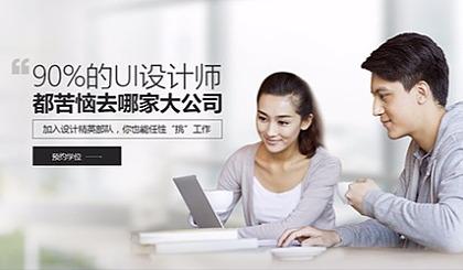 互动吧-武汉UI设计培训,界面交互设计,平面设计 预约免费试听