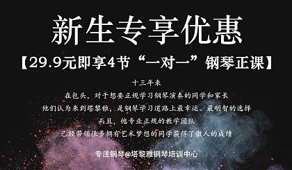 """互动吧-2019""""新生专享""""29.9元即享4节""""一对一""""钢琴正课"""