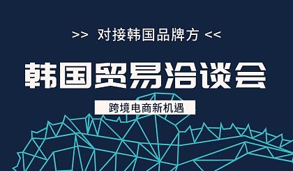 """互动吧-关于参加""""2019韩国-江苏企业贸易洽谈会""""的通知"""