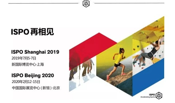 ISPO Beijing2020--第十六届亚洲运动用品与时尚展