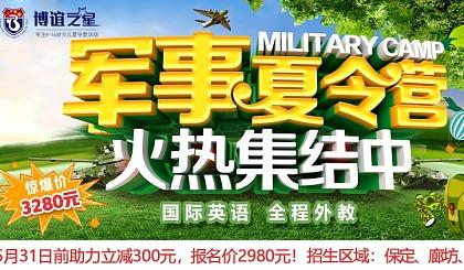 互动吧-2019保定博谊之星国际双语军事夏令营