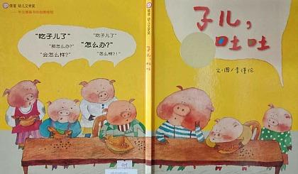 """互动吧-梅花书店六一儿童节 绘本故事公开课""""子儿吐吐""""免费报名活动开始啦!"""