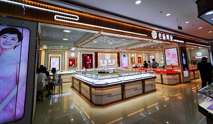 """互动吧-""""金生有你 珠你幸福""""——老庙黄金昆区为一购物广场店重装开业"""