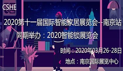 互动吧-智能家居展-南京智能家居展- 2020第十一届(南京)国际智能家居展览会