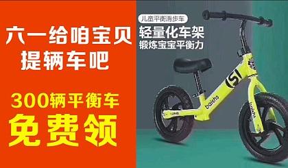 互动吧-【佰佳手机连锁】300台儿童平衡车报名提车活动