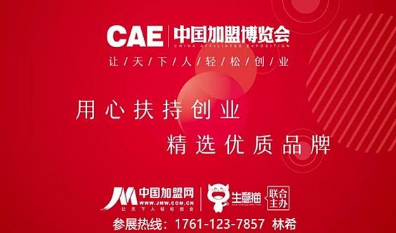 2020北京特许加盟展——深入行业肌理,探索市场红利!