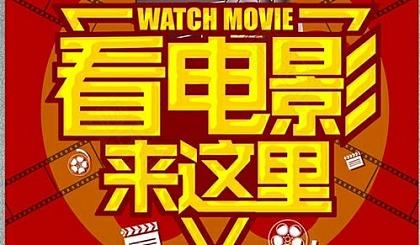 互动吧-知阅每周儿童影院【第51期】《大卫贝肯之倒霉特工熊》电影开始报名啦!