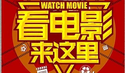互动吧-知阅每周儿童影院【第52期】《阿唐奇遇》电影开始报名啦!