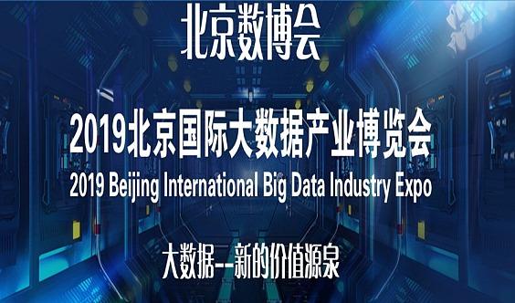 大数据展-南京大数据展览会-2020中国(南京)国际大数据产业展览会