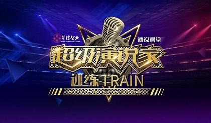 互动吧-【上海站】《超级演说家》培训班,让你轻松、快速学会演讲口才及当众讲话!
