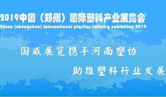 2019河南(郑州)国际橡胶塑料工业展览会