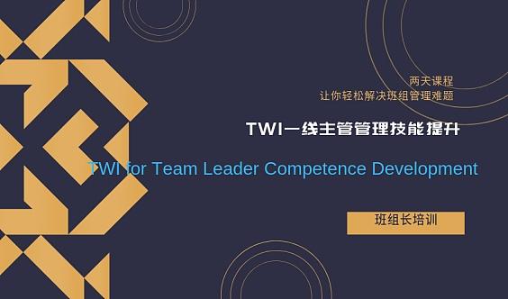 班组长优选公开课:TWI一线主管管理技能提升