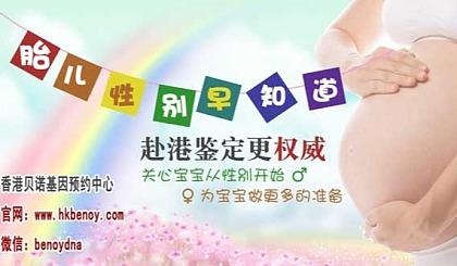 互动吧-怀孕在香港验血查胎儿准吗