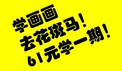 """互动吧-全城招募""""61元,学一期""""!花斑马创意美术强势入驻涪陵新城奥体中心!"""