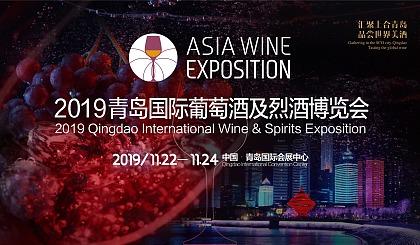 互动吧-2019青岛国际葡萄酒及烈酒博览会