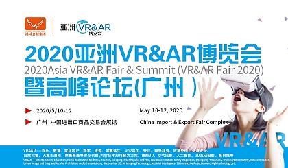互动吧-2020亚洲VR&AR博览会暨高峰论坛