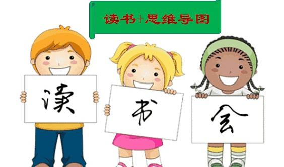 杭城成长读书会,相约一起读书,共同成长,经营幸福的人生!