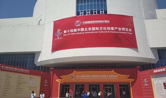2020年第15届北京文博会-【官方报名须知】
