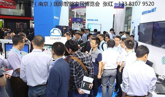 2020第十一届(南京)国际智能家居博览会