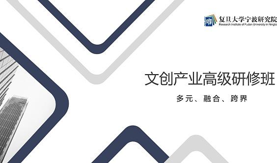 复旦大学宁波研究院文创产业高级研修班正式招生了!