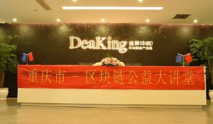"""互动吧-""""重庆市区块链公益大讲堂""""(第四期),教你读懂区块链!"""