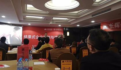 互动吧-长辉咨询●杭州《市场扩张的关键路径和招商发动机》邀请函【6月5日】