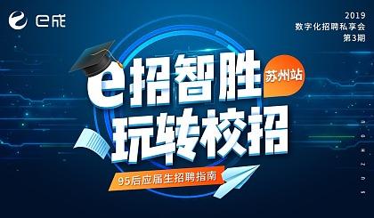 互动吧-苏州站 | e招智胜,玩转校招 ● 数字化招聘私享会 第三期